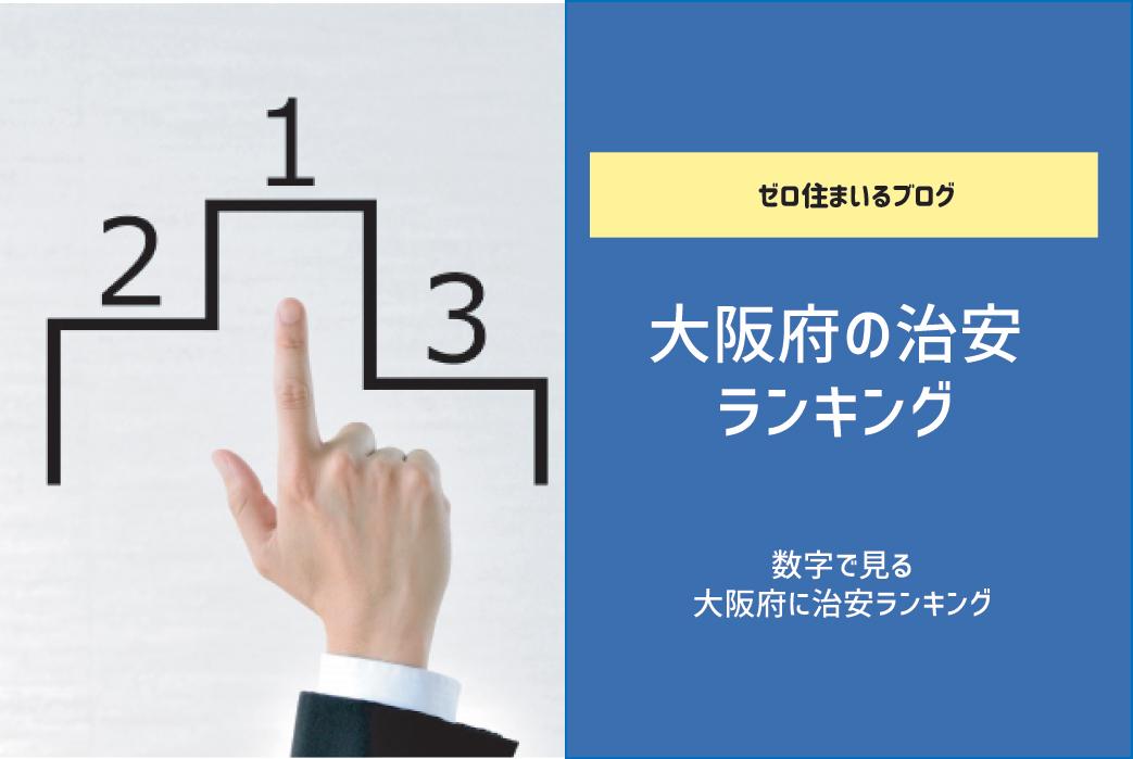 大阪府治安ランキング