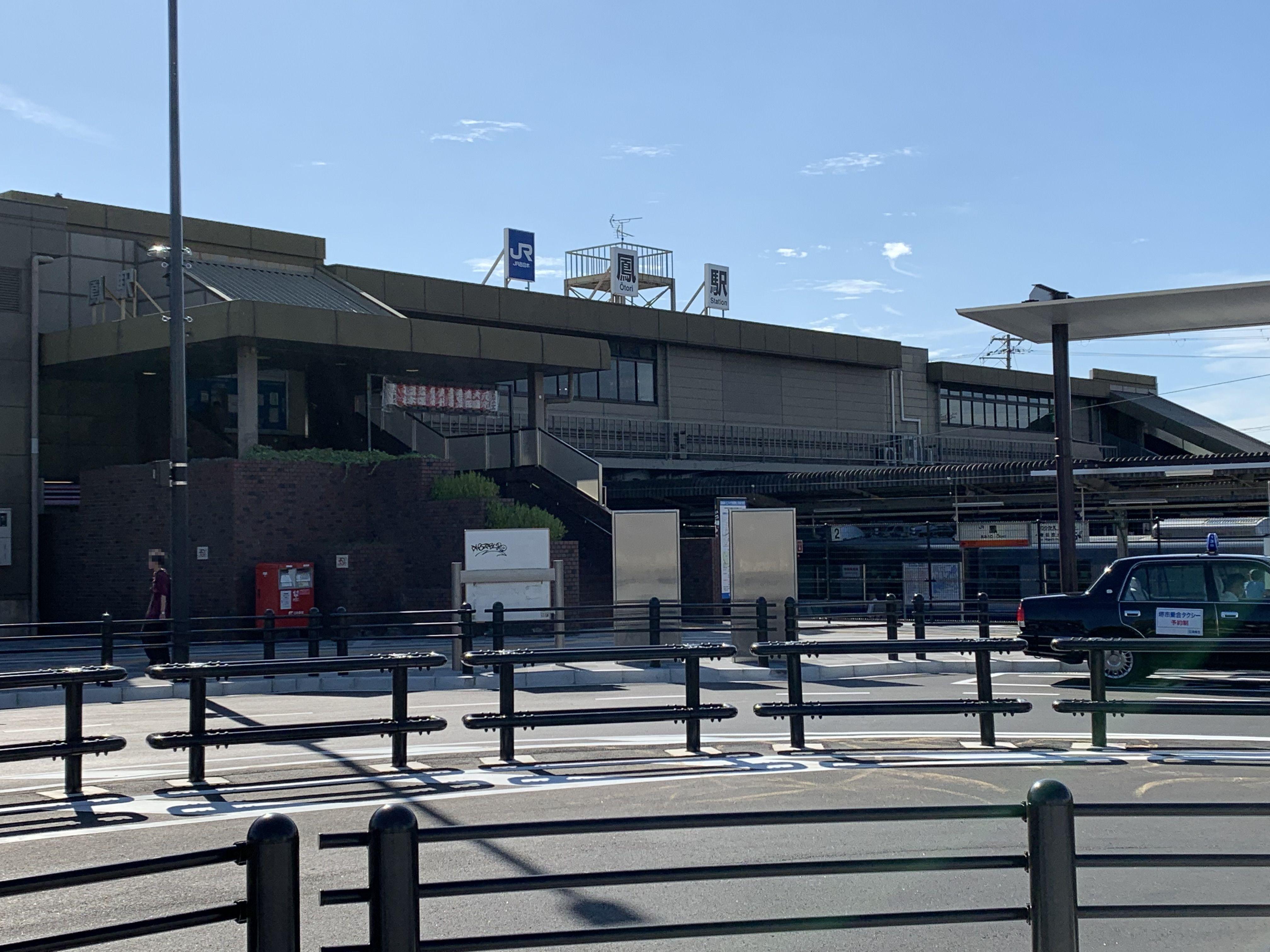 JR阪和線「鳳」駅
