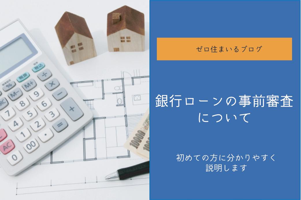 住宅ローンの事前審査