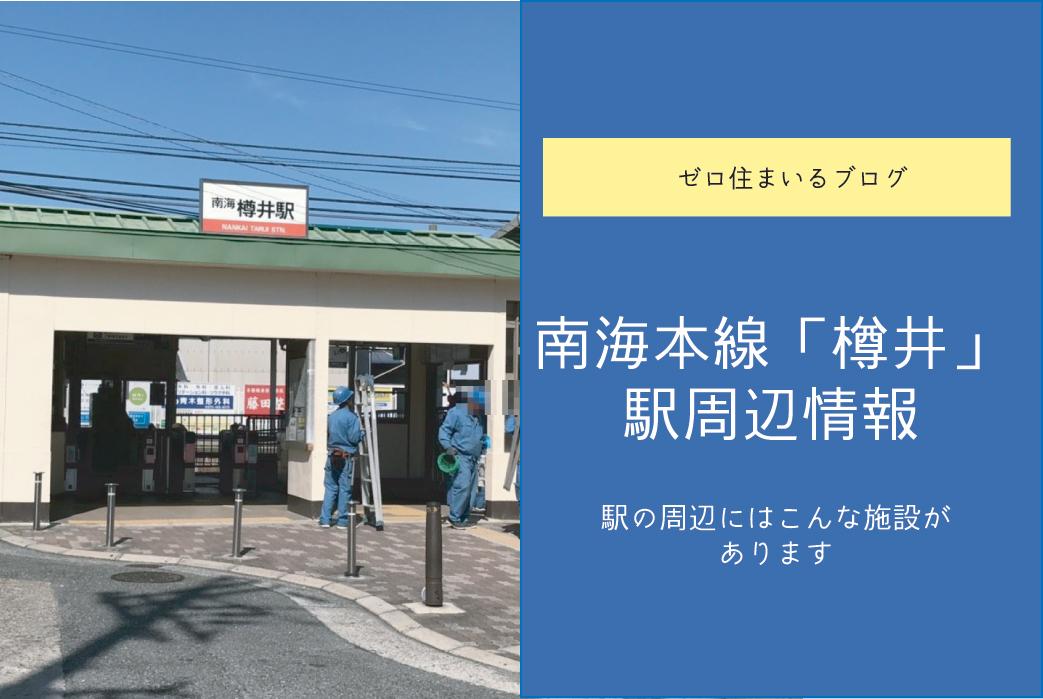 南海本線「樽井」駅