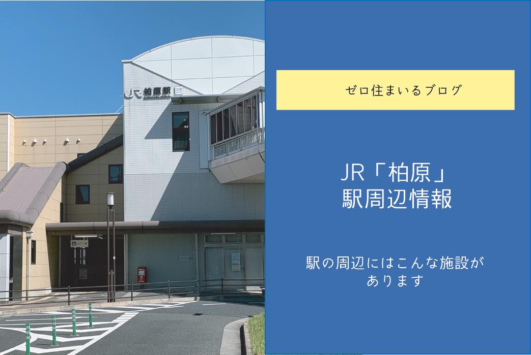 JR柏原駅