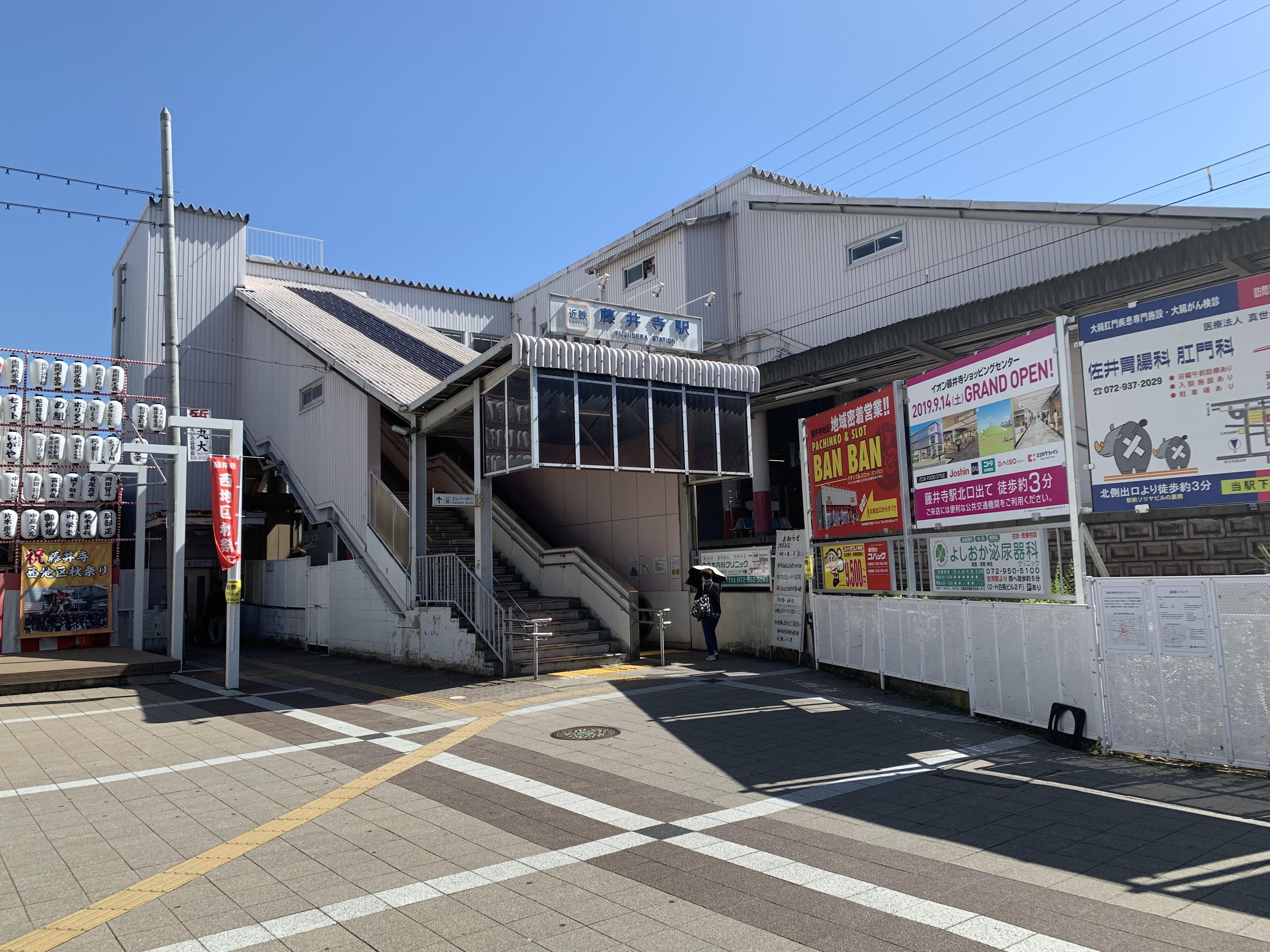 近鉄南大阪線「藤井寺」駅