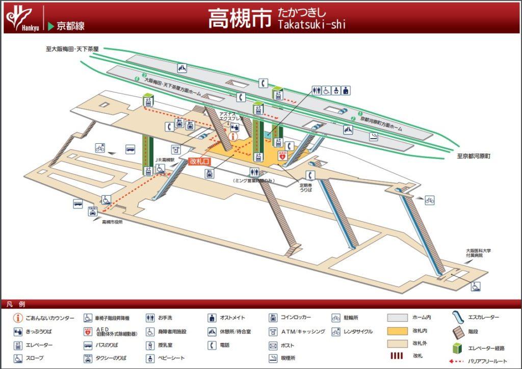 高槻市駅 構内図