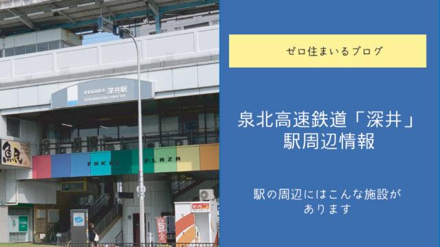 泉北高速 深井駅