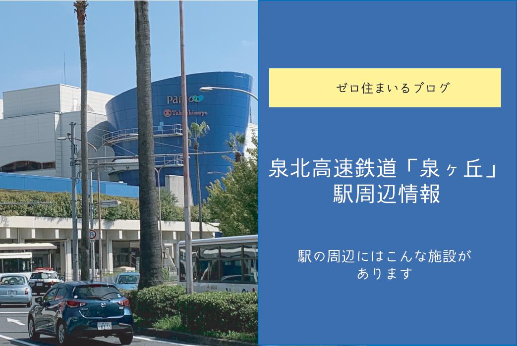 泉北高速 泉ヶ丘駅
