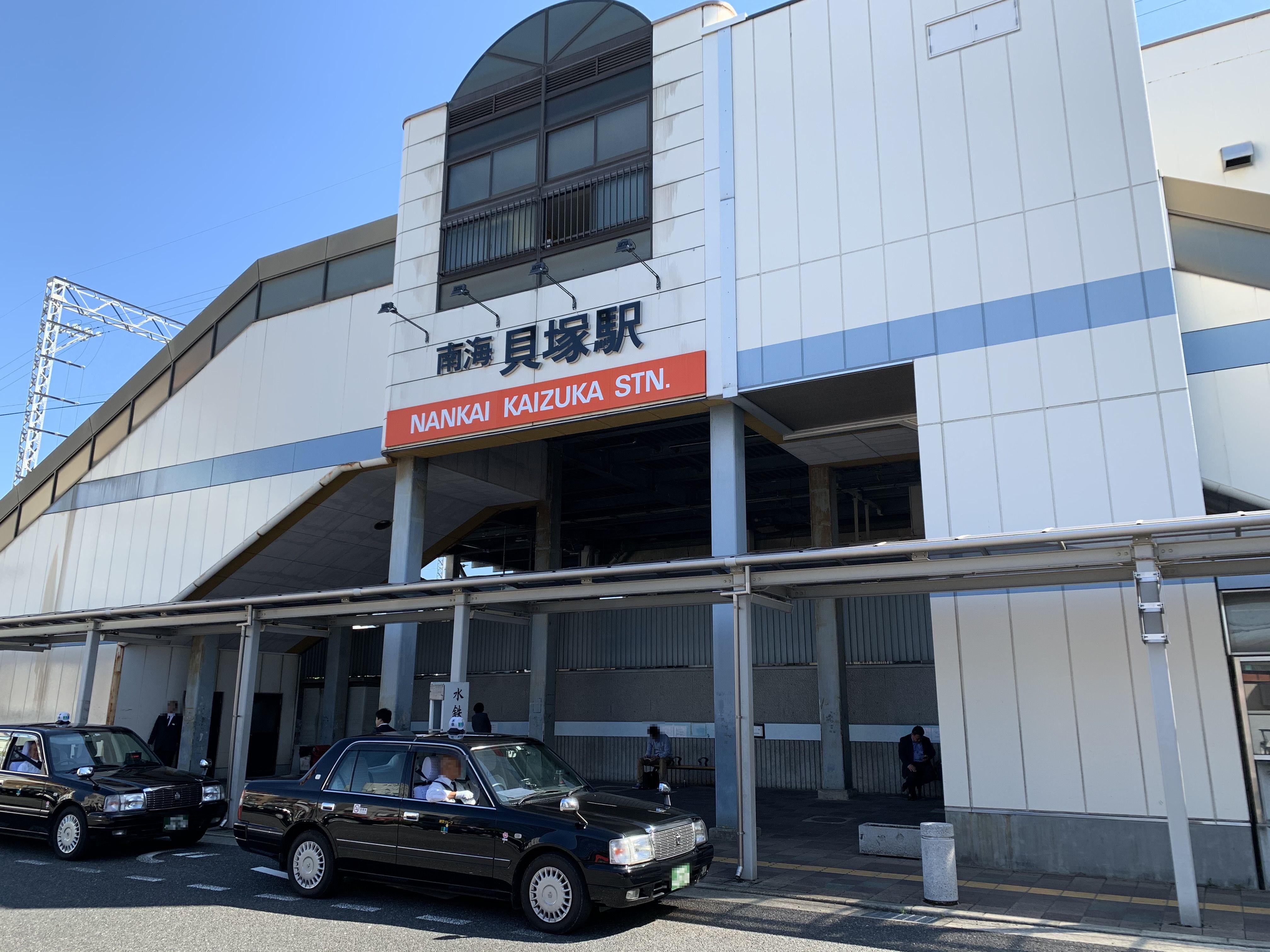 南海本線貝塚駅