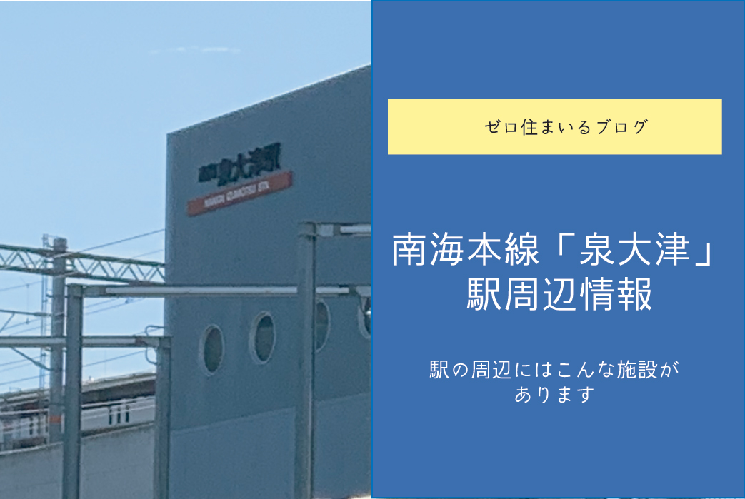 南海本線「泉大津」駅