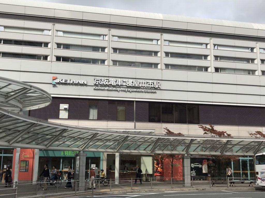 京阪本線「寝屋川市」駅