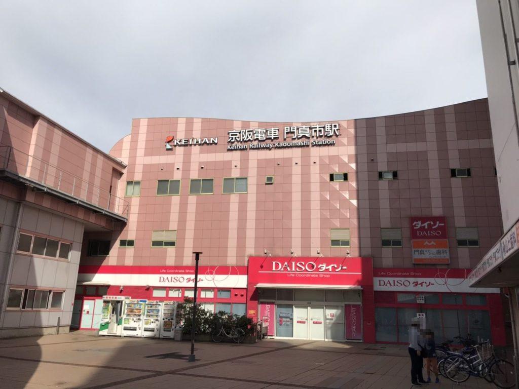 京阪電車 門真市駅
