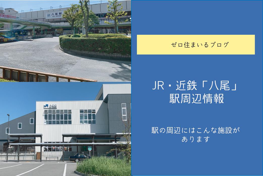 近鉄JR八尾
