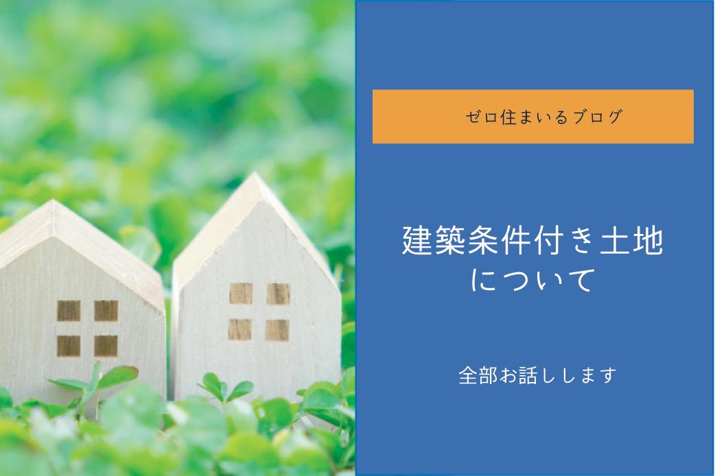 建築条件付き土地