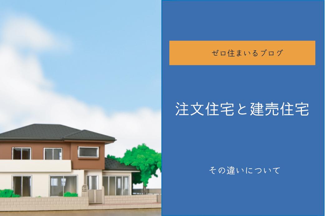 注文建築と建売