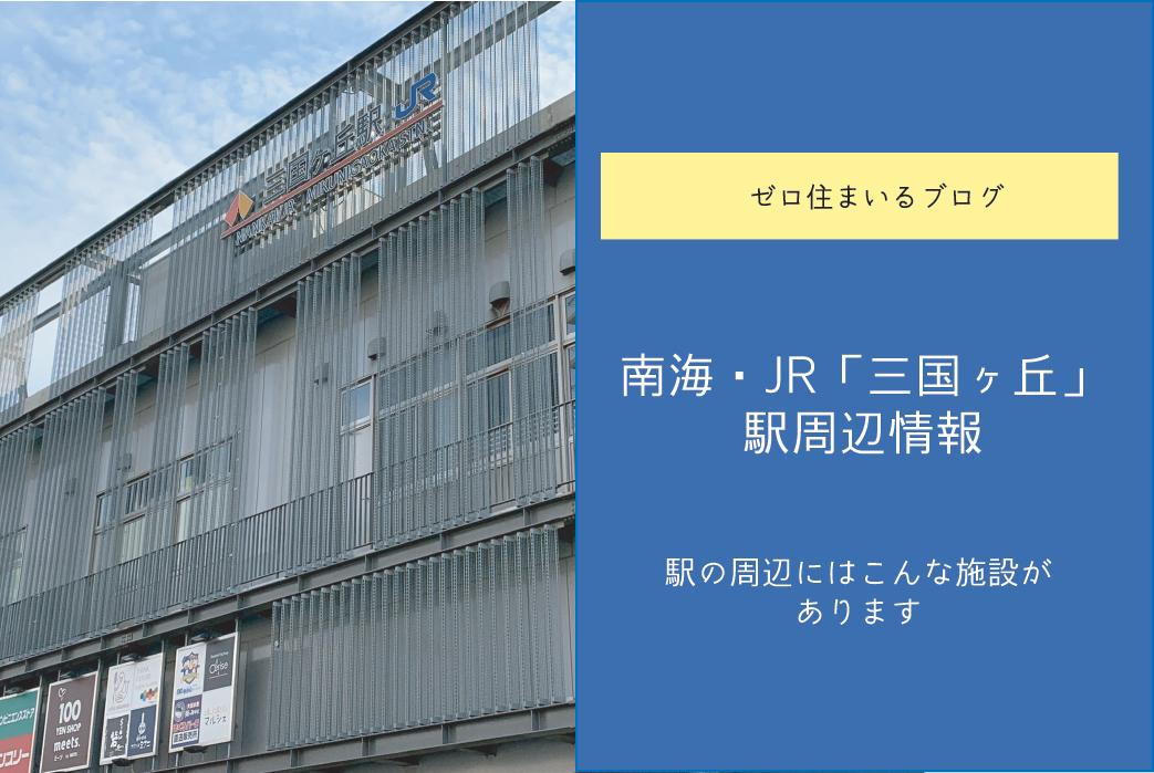 南海・JR三国ヶ丘駅