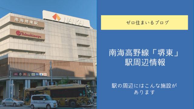 南海高野線堺東駅