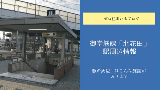 御堂筋線 北花田