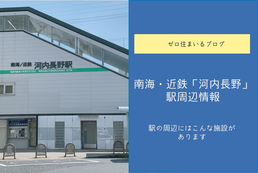 南海近鉄河内長野駅
