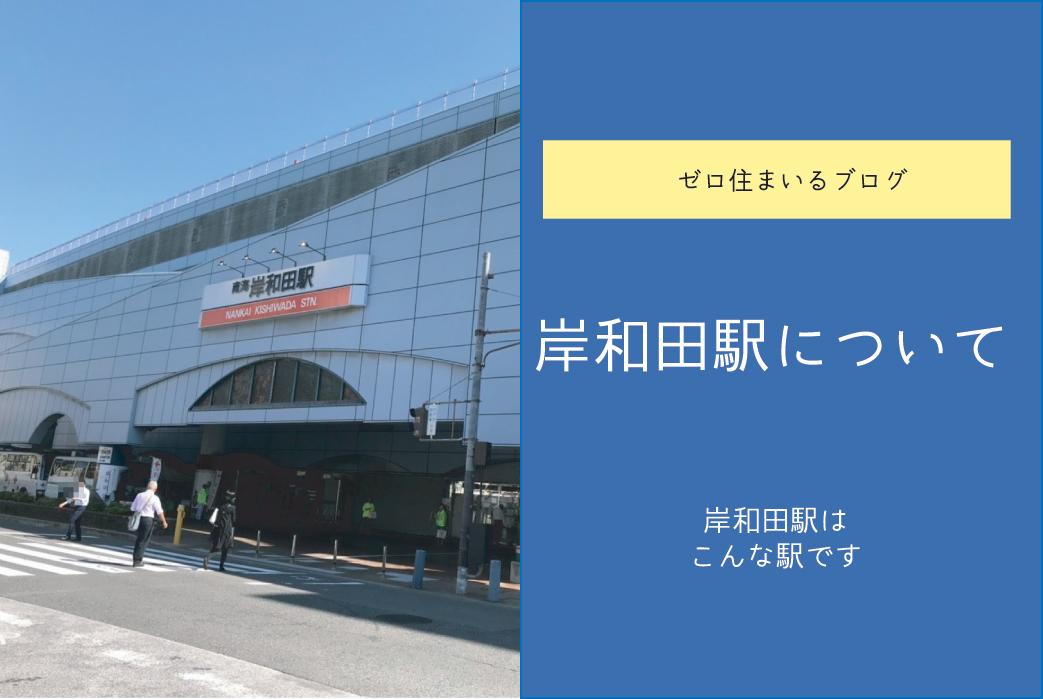 南海本線岸和田駅