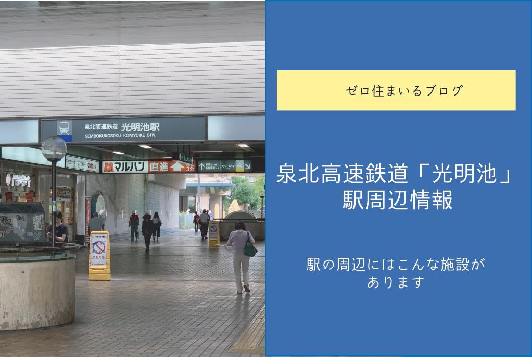 泉北高速 光明池駅