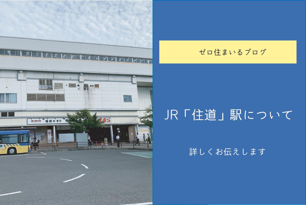 モール 住道 カナート