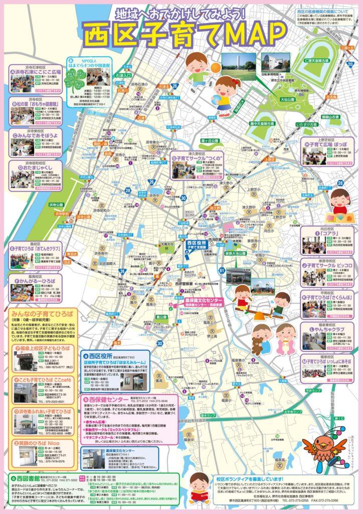 堺市西区子育てマップ