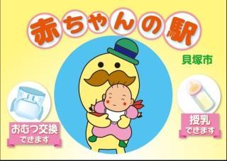 貝塚市赤ちゃんの駅