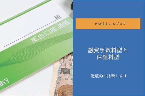 融資手数料型と保証料型