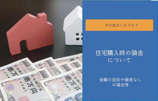 住宅購入時の頭金
