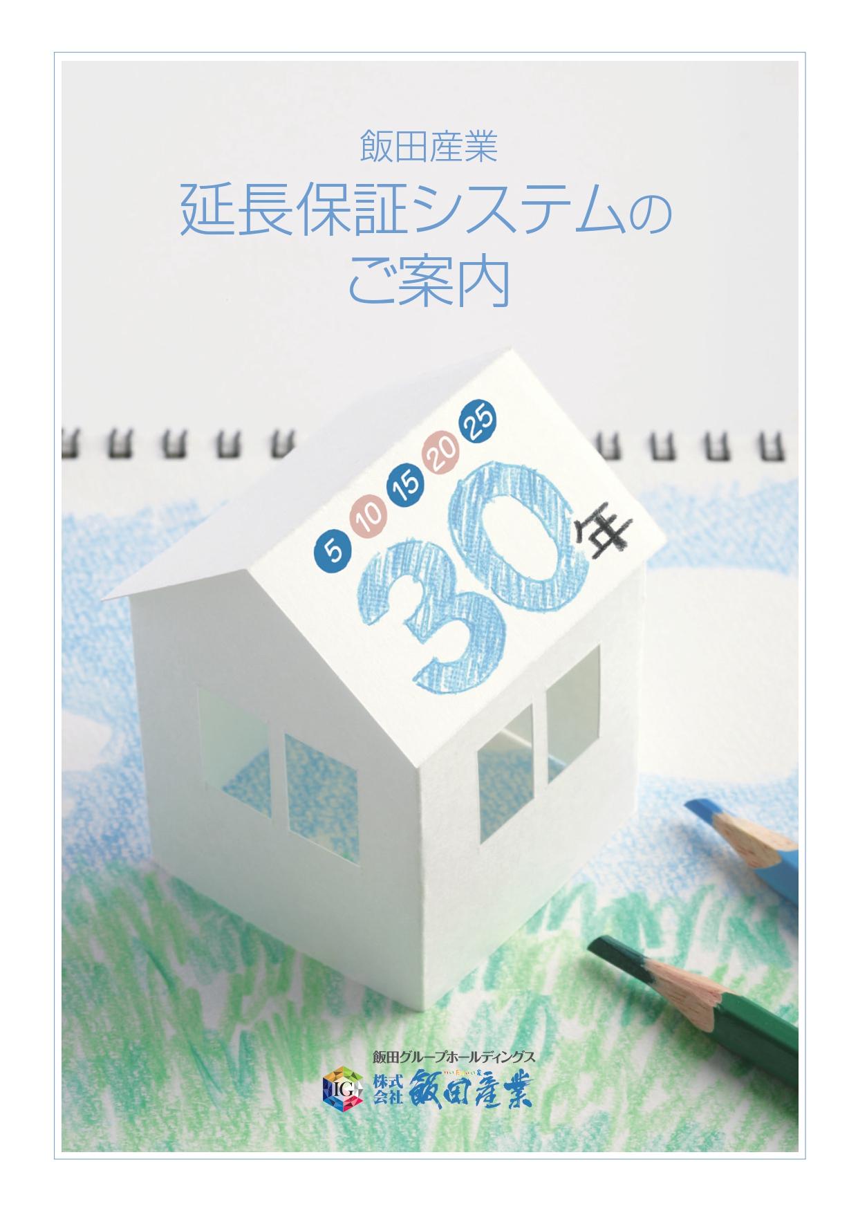 飯田産業 保証延長システム