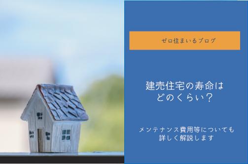 建売住宅の寿命