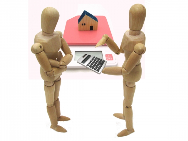 中古住宅購入時の価格交渉