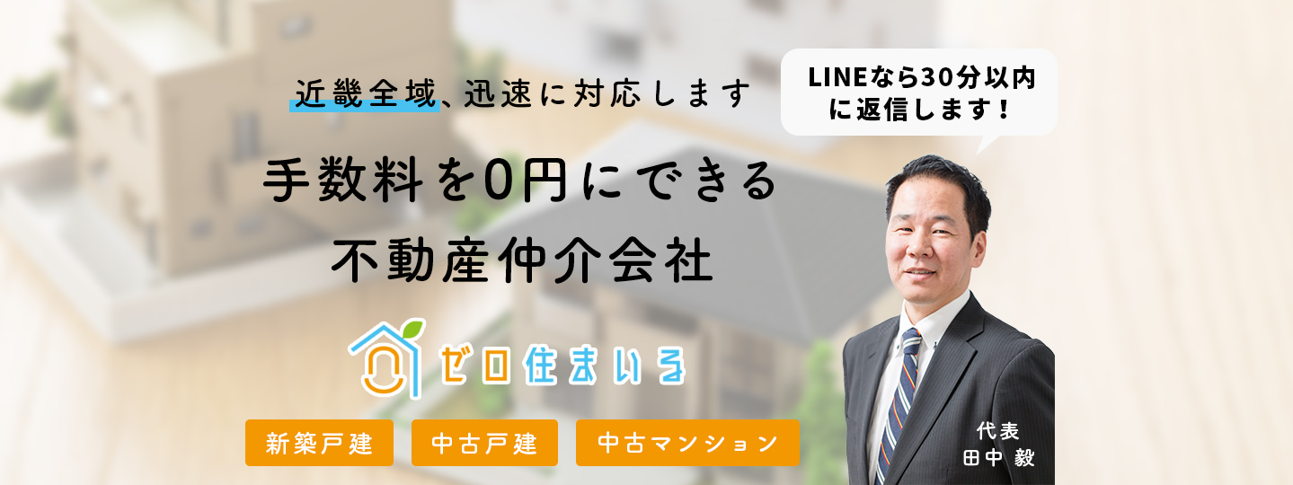 近畿全域、迅速に対応します!手数料を0円にできる不動産仲介会社 LINEなら30分以内に返信します!
